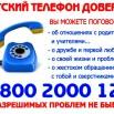 telefondoveriya.jpg